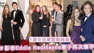 影帝Eddie Redmayne妻子再次懷孕!暫時未知孩子性別,1歲女兒Iris Mary要當姊姊啦~