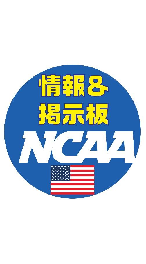 アメリカ大学スポーツ情報!!