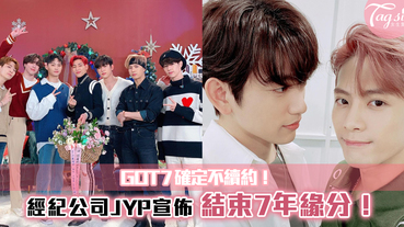 GOT7確定不續約!經紀公司JYP宣佈:結束7年緣分!