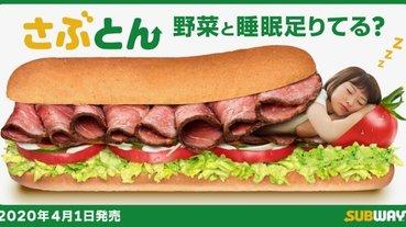 可以吃的被子?!日本 SUBWAY 推出超狂「潛艇堡造型棉被」,4/1 限定發售!