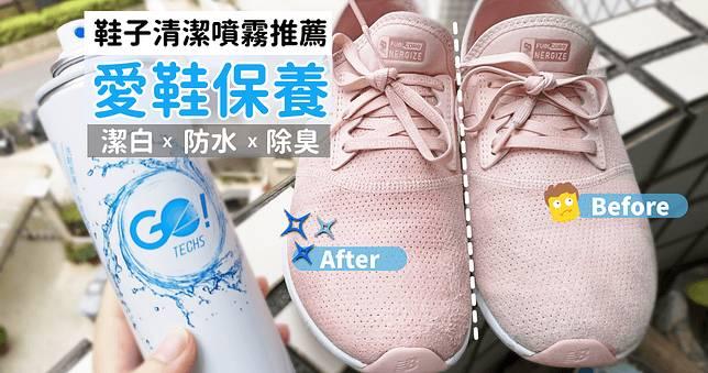 【鞋子防水噴霧推薦】GO ! TECHS 噴霧呵護愛鞋,不只防水,清潔、除臭一次到位。
