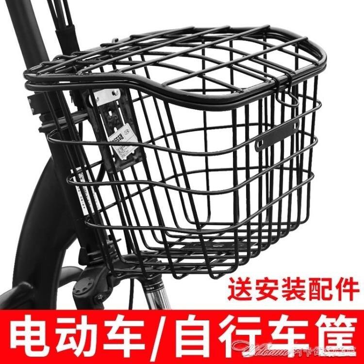 車籃電動車車筐電瓶車車籃自行車框車簍菜籃子寵物籃加粗加大帶蓋通用【快速出貨】