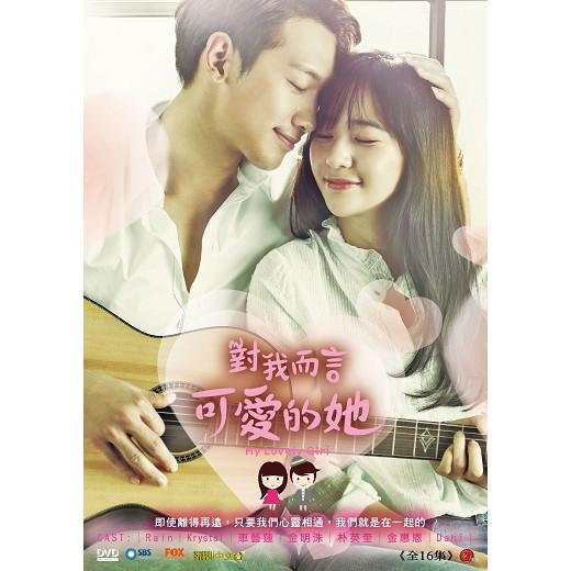[韓劇]對我而言可愛的她 DVD 雙語版 ( Rain/鄭秀晶(f(x)-Krystal)/金明洙 )