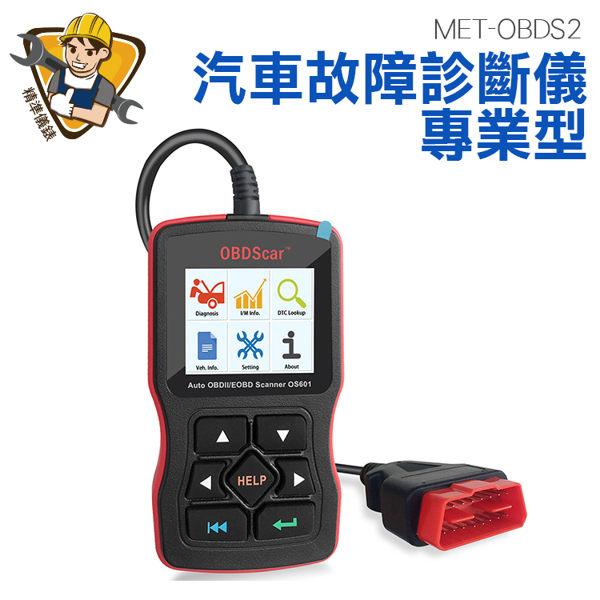 精準儀錶 通用型汽車檢測解碼儀 OBD2診斷電腦 發動機故障燈清除器(繁體中文版) MET-OBDS2