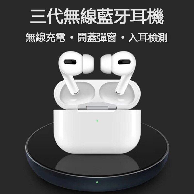 無線藍芽耳機iPhone雙耳迷妳運動跑步隱形入耳式3代降噪pro單耳適用AirPods pro充電倉蘋果小米華為超長待機