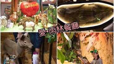 【高雄新打卡點悅誠廣場】愛‧雨林餐廳,擬真動物玩偶陪伴用餐,讓用餐成為一種沉浸大自然的美好體驗。