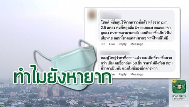 ไหนว่ามีขายแล้ว???  ป่านนี้คนไทยยังหาซื้อหน้ากากอนามัยไม่ได้