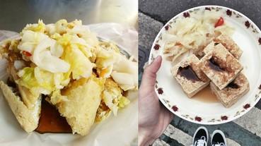 據說是台北最好吃的5家「臭豆腐名店」,越臭越紅真的不是蓋的!