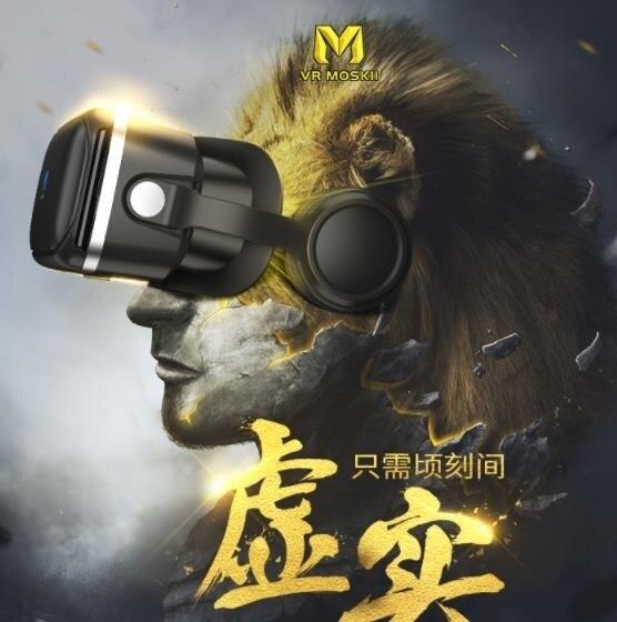 VR眼鏡摩士奇vr眼鏡手機專用4D頭戴式Ⅴr一體機ar眼睛3D虛擬現實rv游戲電影DF