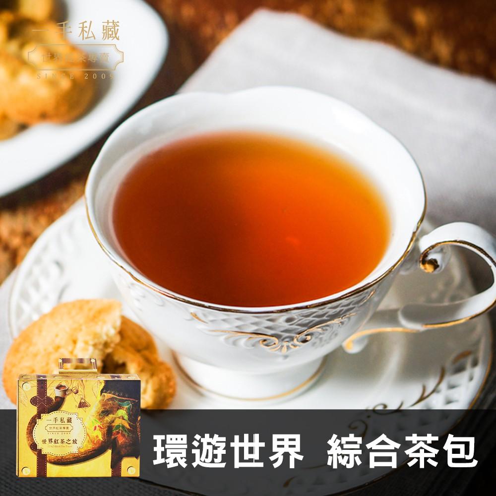 最適合搭配下午茶甜點。【印度大吉嶺】獨有的「麝香葡萄味」,在入喉間會明顯感受到自然熟果味香茶味清香,微澀,入口似尋常,突峰迴路轉世界三大紅茶之一,有「紅茶中的香檳」的美譽。【俄羅斯夏卡爾】紅茶燻上莓果