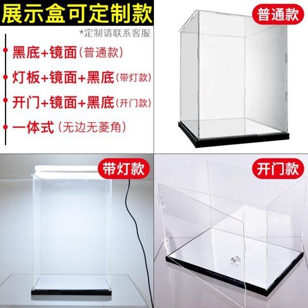 亞克力展示盒透明玻璃防塵罩手辦收納盒模型罩人偶高達防塵盒定制 mks宜品