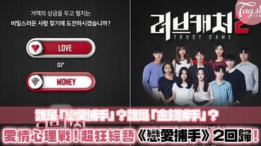 超狂戀愛節目《Love Catcher》2登場!5男5女展開激烈心理戰,到底誰是「金錢捕手」,誰是「戀愛捕手」?
