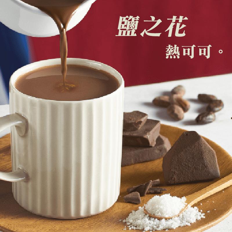 摩斯鹽之花巧克力熱可可,嚴選荷蘭與馬來西亞之頂級可可,並添加法式甜點中的調味聖品,號稱食鹽界鑽石的「鹽之花」,可可的香甜搭上略鹹的衝突感,微妙的融合風味,讓可可顯得更有豐富的層次感喔!冷天來上一杯更是