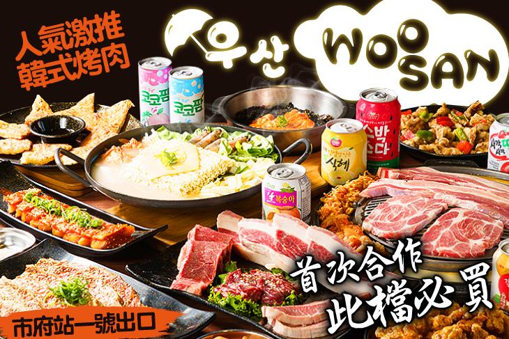 【台北】Woosan 韓式烤肉店 #GOMAJI吃喝玩樂券#電子票券#美食餐飲