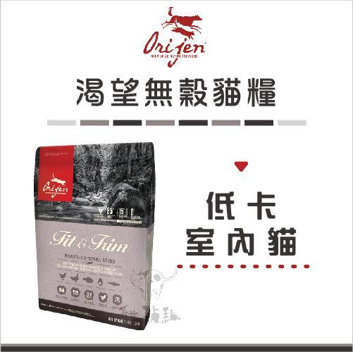 Orijen渴望〔野牧鮮雞,無穀室內貓,1.8kg〕