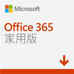 ◎Office 365 家用版 ESD數位下載,多國語言,12個月訂閱,最多6人授權|◎本商品為下載版數位內容商品,無實體包裝;商品購買成功後,將以簡訊發送至訂購人手機門號, 通知相關下載版序號事。|
