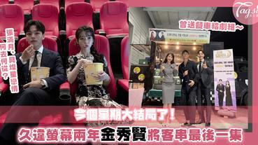金秀賢確定將客串《德魯納酒店》大結局!消息一出粉絲們都期待不已!!
