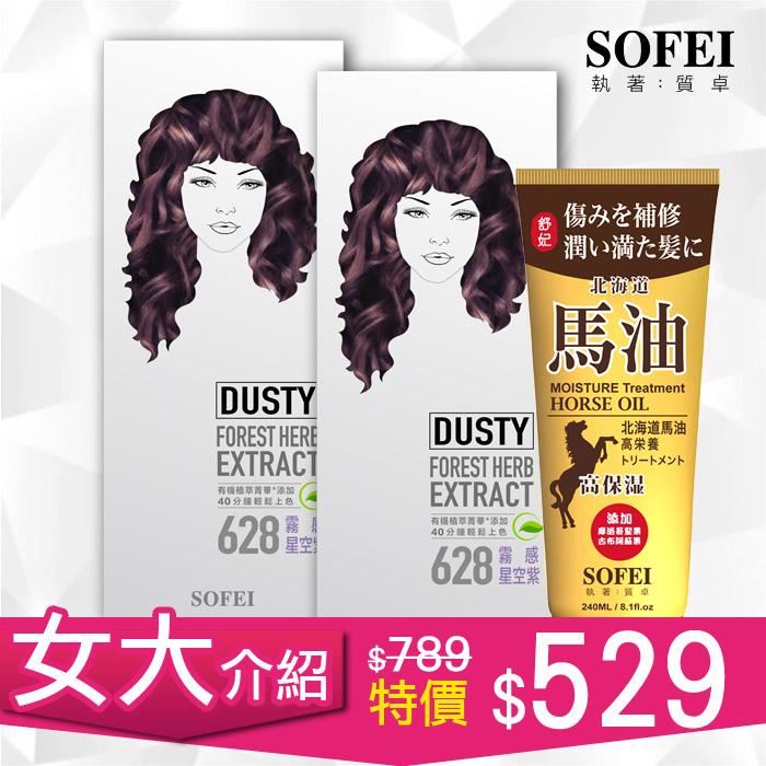 【女人我最大介紹】型色家植萃添加護髮染髮霜2件+北海道馬油強效保濕護髮膜 (顏色可混搭,請選擇