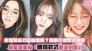 你清楚自己臉型嗎?眼鏡款式都要跟臉型選擇,圓臉尖臉原來都適合oo眼鏡~