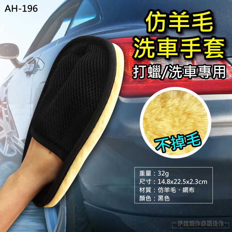 H-196仿羊毛洗車手套 重量:32g 尺寸:14.8x22.5x2.3cm 材質:仿羊毛、網布 顏色:黑色 打蠟/洗車專用,拋光均勻,不掉毛、不留指紋,居家清潔也好用喔~