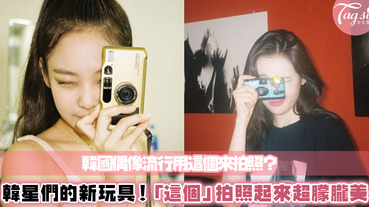 韓國偶像最近都沉迷「這個」!拍出獨一無二的照片,這可是手機都拍不出來的效果~