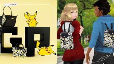皮卡丘在包上放電!Longchamp與Pokémon推聯名,寶可夢玩家揹起來!