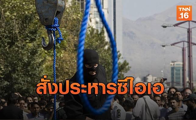 อิหร่านจับสายลับซีไอเอ 17 คน ประหารแล้วหลายราย