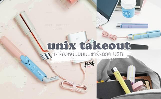 """ล้ำไปอีก! """"UNIX TAKEOUT"""" เครื่องหนีบผมไซส์มินิสุดคิวท์ ที่ชาร์จด้วย """"USB"""" จะพกไปใช้ที่ไหนก็รอด!"""