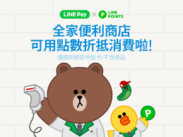 「LINE POINTS」的圖片搜尋結果