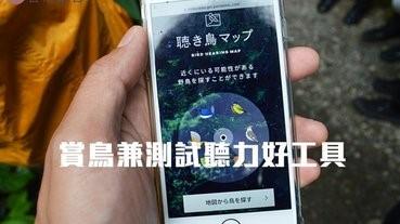 賞鳥兼測試聽力——Panasonic的「聴き鳥テスト」