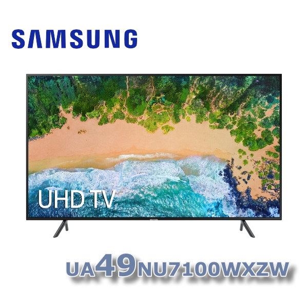 ★限量送博依行李秤重計 三星 SAMSUNG 49吋 4K UHD液晶電視 UA49NU7100WXZW / 49NU7100 台灣製造 品牌:SAMSUNG三星 型號:UA49NU7100WXZW