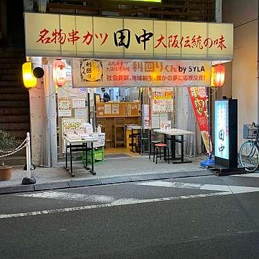 串カツ田中 清瀬店のundefinedに実際訪問訪問したユーザーunknownさんが新しく投稿した新着口コミの写真