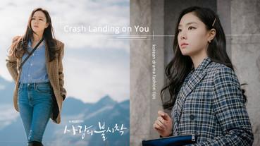 韓網都在瘋《愛的迫降》大衣穿搭!孫藝珍、徐智慧穿搭解析,讓你跟上韓國最新流行