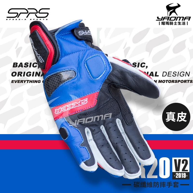 SPEED-R SR20 V2 紅白藍 特仕版 2019新版 防摔手套 皮革手套 真皮 碳纖維護塊 競技款 耀瑪騎士機車