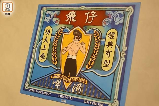 Adam除了推出飛仔髮乳之外,亦有推出飛仔手工啤酒,海報插畫亦是由其本人設計。(胡振文攝)