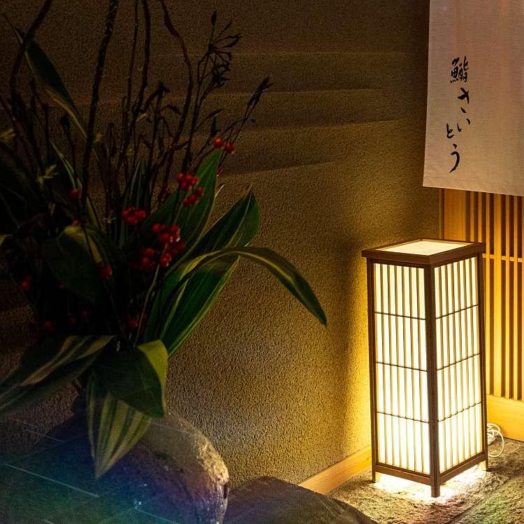 実際訪問したユーザーが直接撮影して投稿した六本木寿司鮨しゅんじの写真