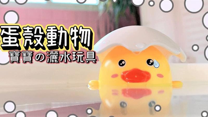 小寶貝洗澡最愛玩的玩具~蛋殼動物寶寶灑水玩具