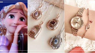 韓飾品聯名「5位迪士尼公主」推童話寶石飾品!樂佩太陽花項鍊&貝兒玫瑰錶美到暴動