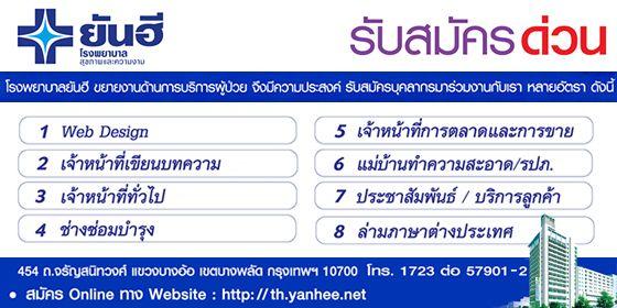 งาน | Yanhee Hospital
