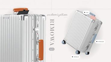 RIMOWA也能DIY客製化!自己選手把、吊牌、滾輪,打造屬於自己的獨一無二RIMOWA行李箱