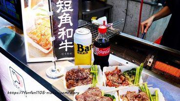 【饒河街美食】和醬日本和牛燒肉 #短角和牛 #牧場直營 #和牛 #饒河街 #台北松山