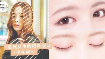 怕粉紅眼妝太浮腫?其實「橙系妝感」更適合亞洲女生,4步輕鬆完成日常~