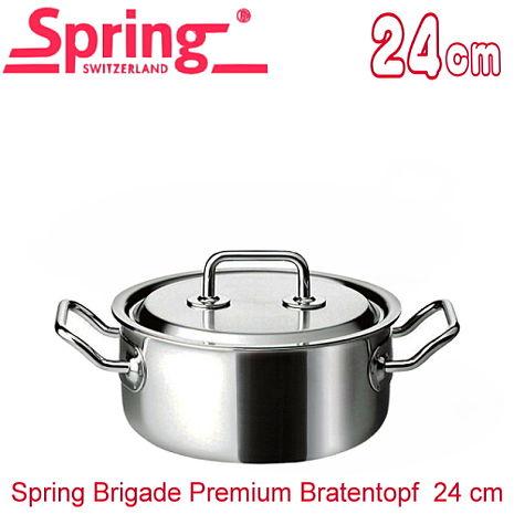 【瑞士Spring】尊爵系列雙耳低身複合金湯鍋24cm