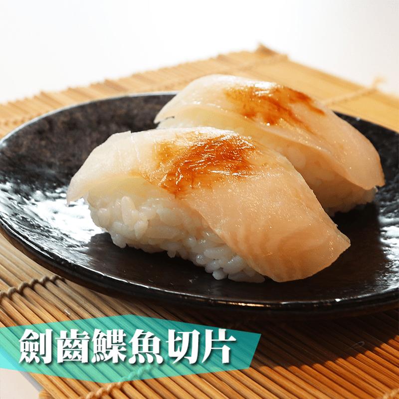 軟嫩劍齒鰈魚切片,肉質細緻軟嫩,入口即化,是日本料理店的聖品,不論做握壽司或是丼飯生食都很適合,在家就可以享受日本握壽司,美味料理輕鬆上桌!