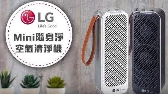 LG PuriCare Mini 隨身淨空氣清淨機!