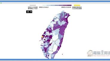 台灣姓氏地圖 一鍵查看你的姓氏在全台灣分布情況、那個鄉鎮市區最多