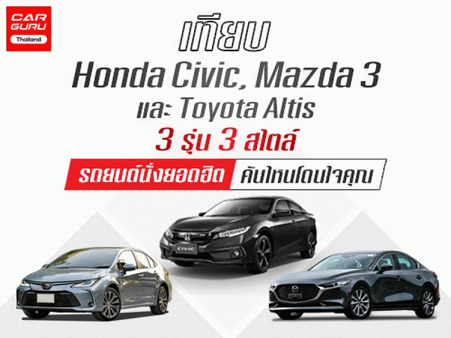 รีวิว เปรียบเทียบ Honda Civic, Mazda 3 และ Toyota Altis 3 รถยนต์นั่งยอดฮิต คันไหนโดนใจคุณ!