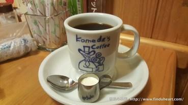 名古屋必吃早餐–買飲料送早餐的コメダ珈琲店KOMEDA's Coffee
