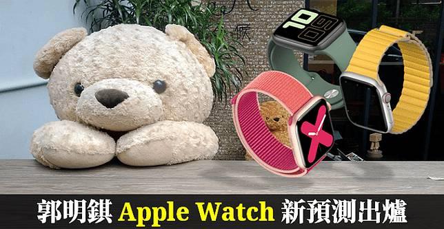 郭明錤新預測:新款 Apple Watch 將會採用更多 LCP 軟板,「2 大供應鏈」可受益 !