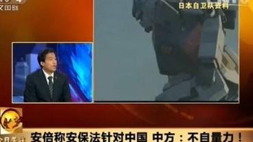 嗆日本不自量力!大陸央視介紹日本自衛隊竟出現鋼彈